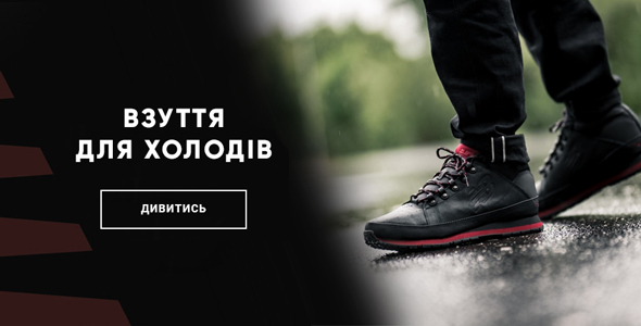 vzuttya-dlya-holodiv