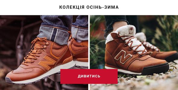 Колекція осінь-зима