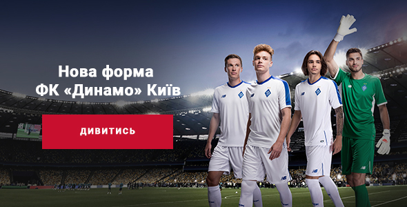 Форма ФК Динамо New Balance